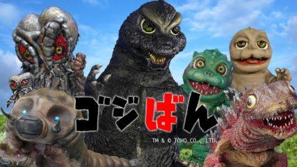 ゴジラたちがYouTubeに参戦!?【ゴジばん】家族で見られるゴジラチャンネル!!
