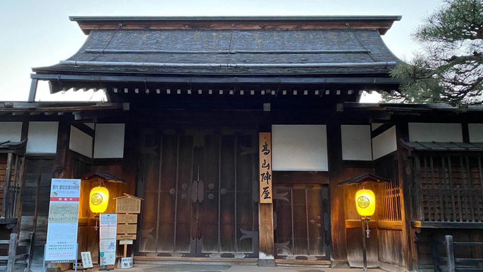 江戸時代の建物が現存!「高山陣屋」で飛騨と幕府の歴史を学ぼう