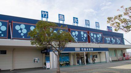 楽しさは千差万別!竹島水族館はオリジナリティの強い施設だった!