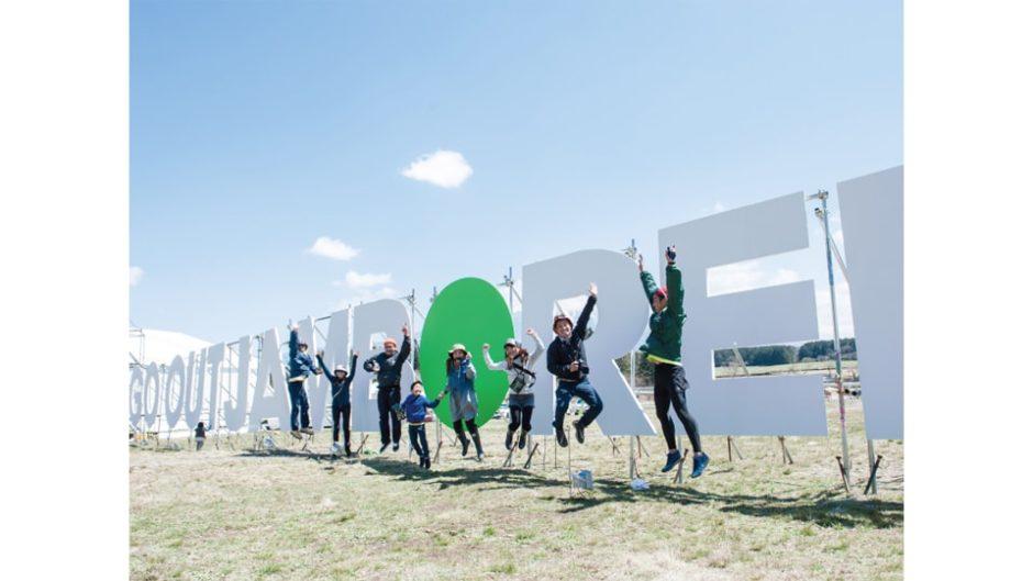 「GO OUT JAMBOREE 2020」9月26日(土)・27日(日)ふもとっぱらで開催!