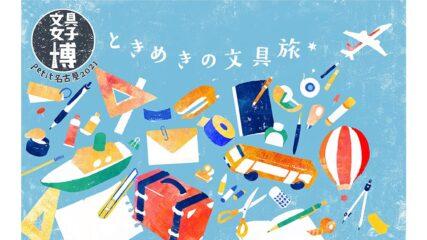 「文具女子博petit名古屋2021」7月吹上ホールで開催!