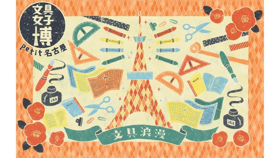 「文具女子博 petit名古屋」がオンラインで開催!