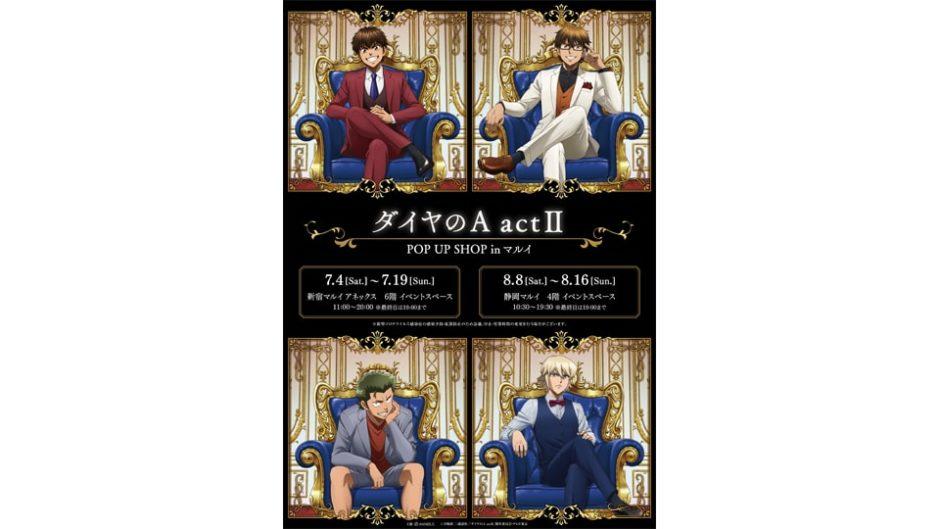 「ダイヤのA actⅡ」ポップアップショップが静岡マルイにオープン!
