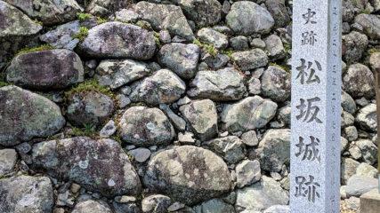 「松坂城跡」何種類もの壮観な石垣が魅力!
