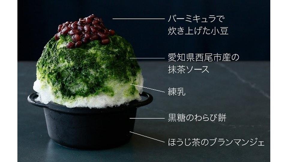 VERMICULAR PREMIUM SHAVED ICE SALON 氷鍋屋