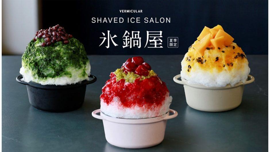 バーミキュラのかき氷が1日限定60食で登場!「VERMICULAR PREMIUM SHAVED ICE SALON 氷鍋屋」