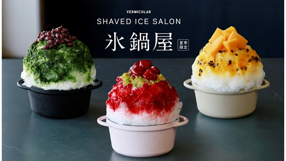 VERMICULAR PREMIUM SHAVED ICE SALON 氷鍋屋