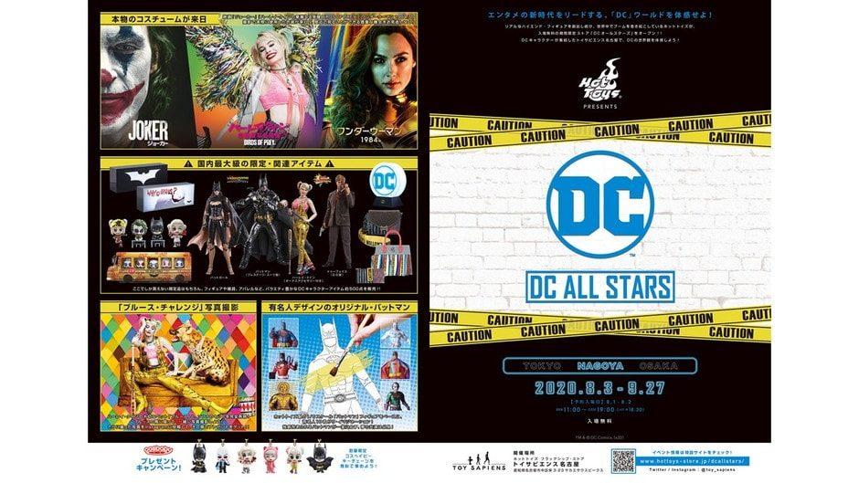 映画「ジョーカー」の衣装も!「DCオールスターズ」が名古屋・栄に上陸!!