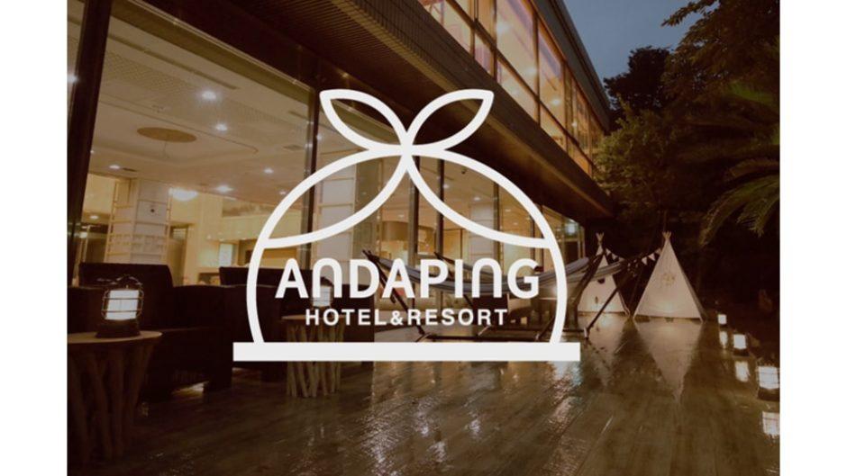 ホテル&リゾート アンダピング