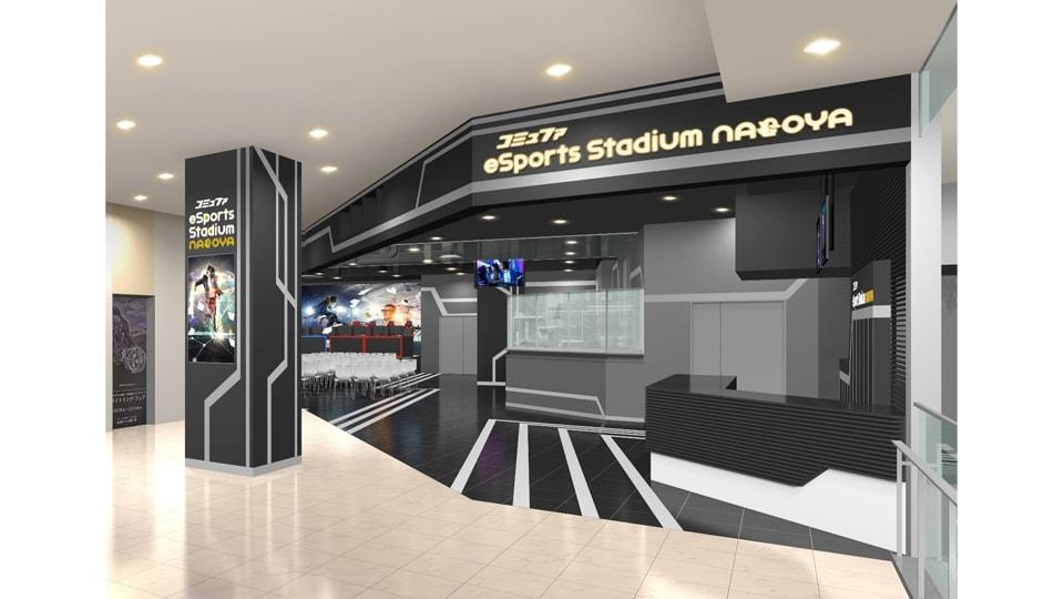 コミュファ eSports Stadium NAGOYA