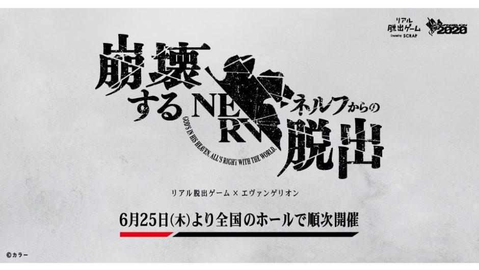 「リアル脱出ゲーム」×「新世紀エヴァンゲリオン」崩壊するネルフからの脱出