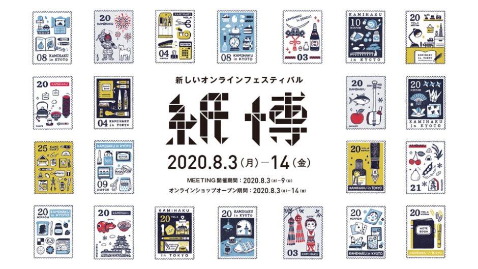 「紙博」が8月3日(月)からオンライン開催!限定品や新作が続々登場!