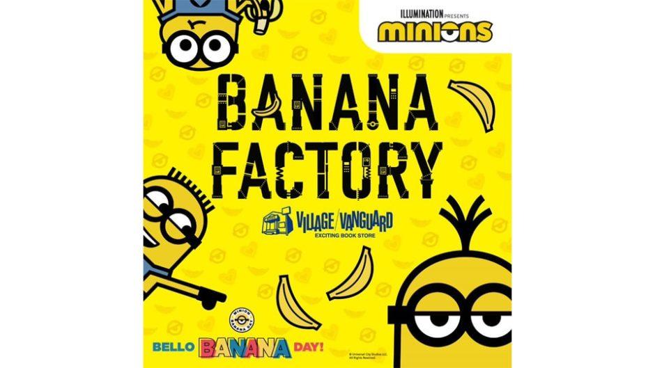 ヴィレヴァンにミニオンたちが遊びにやってくる!「minion BANANA FACTORY」