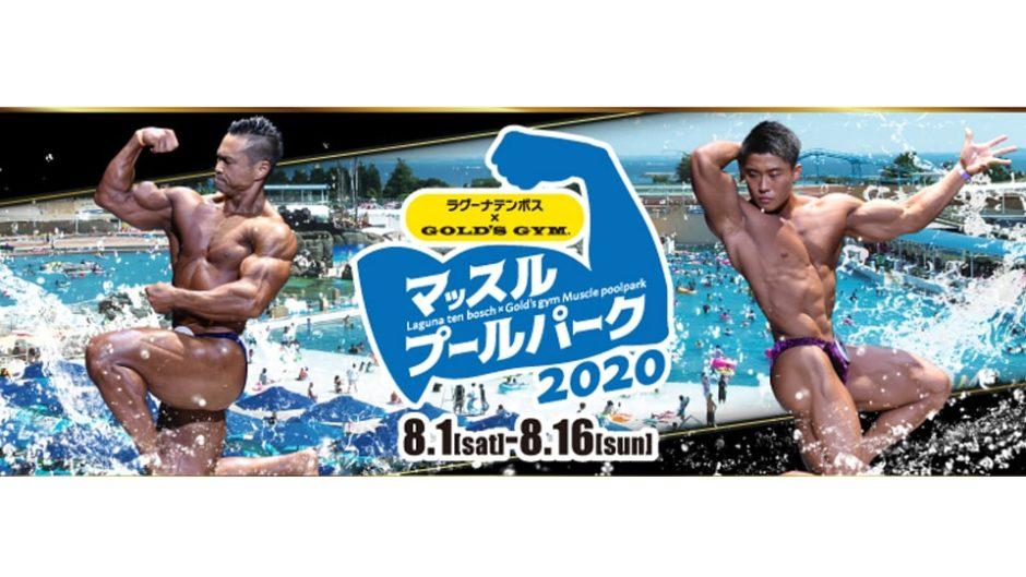 ゴールドジム×ラグーナ【マッスルプールパーク 2020】