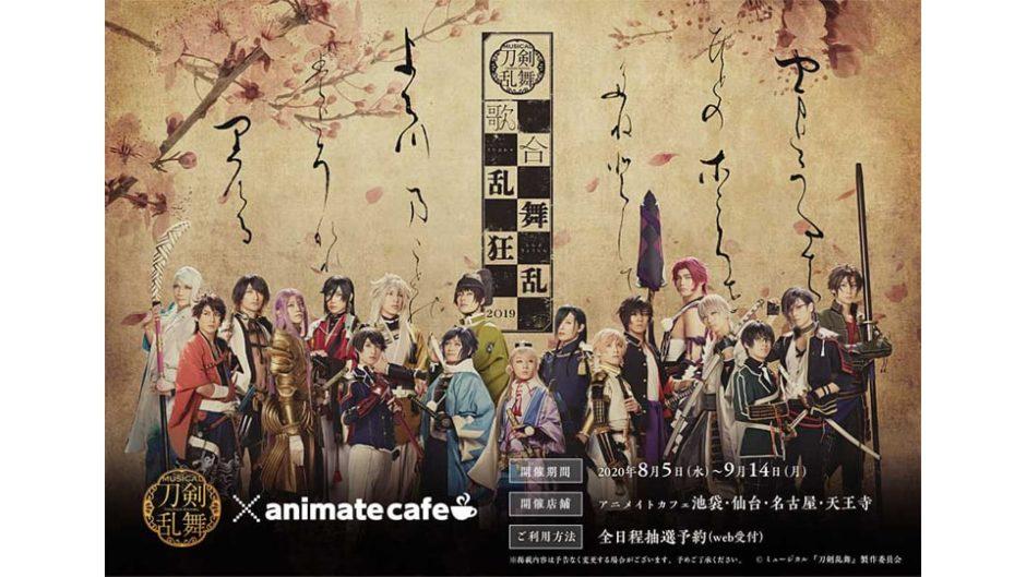 ミュージカル『刀剣乱舞』コラボカフェがアニメイト名古屋で開催!