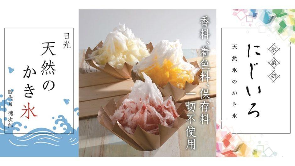 「氷菓処にじいろ」名古屋三越栄店&星ヶ丘店で天然氷のかき氷を食べよう♪