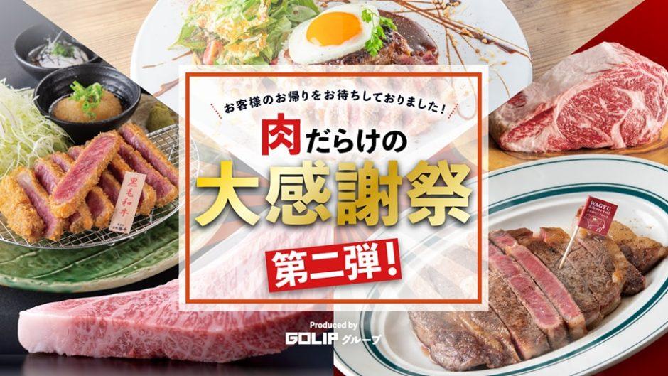 大好評!『肉だらけの大感謝祭』の第2弾が2020年7月13日(月)からスタート!