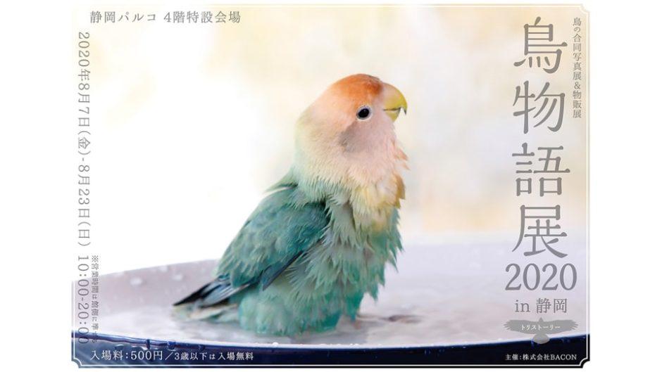 鳥物語トリストーリー展 2020 in 静岡 カワイイ鳥の写真とハンドメイド雑貨