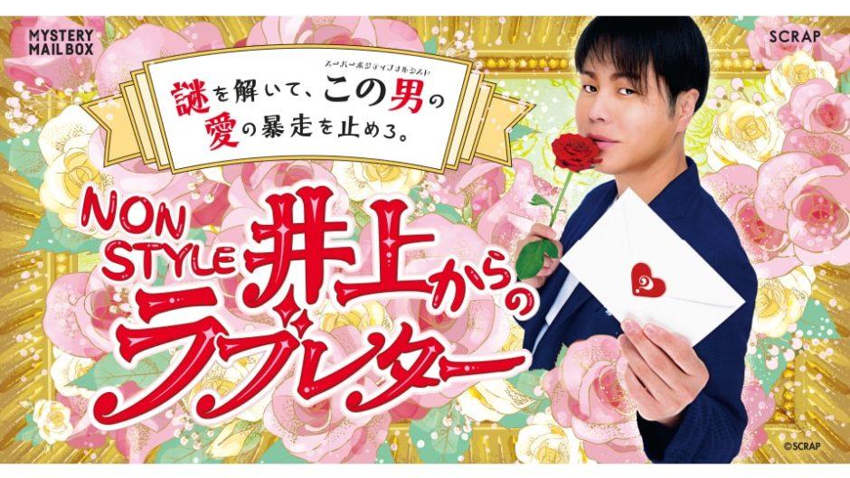 NON STYLE 井上×リアル脱出ゲーム『NON STYLE 井上からのラブレター』が名古屋で公演