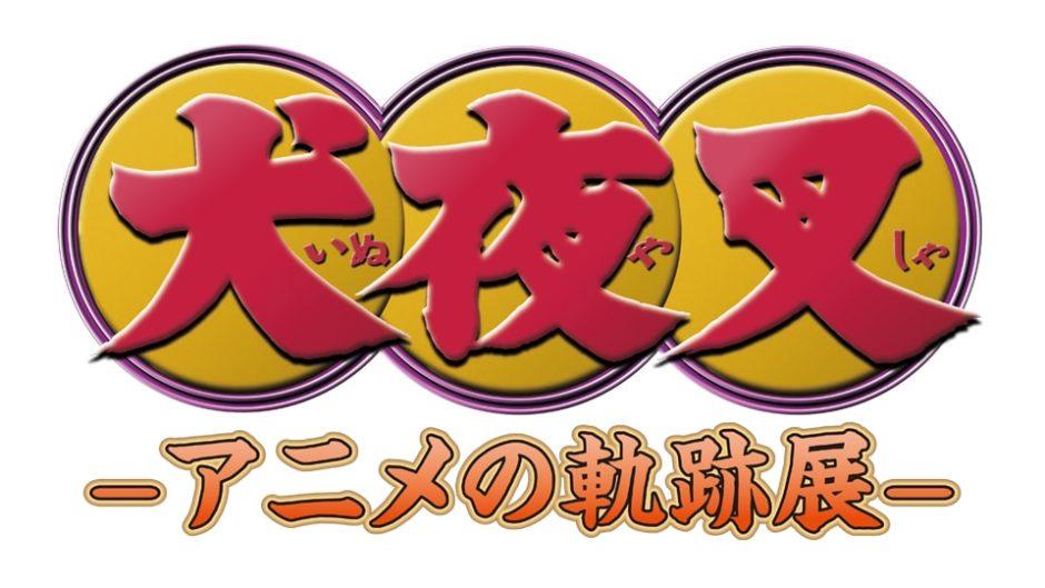 「犬夜叉-アニメの軌跡展-」が名古屋でも開催!