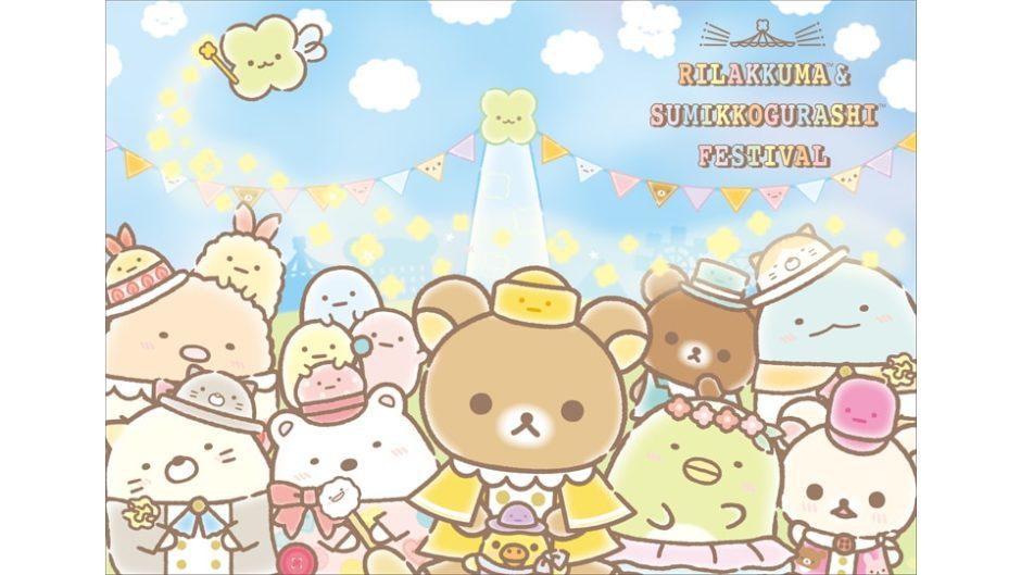 「リラックマ&すみっコぐらしフェスティバル」日本モンキーパークで開催!