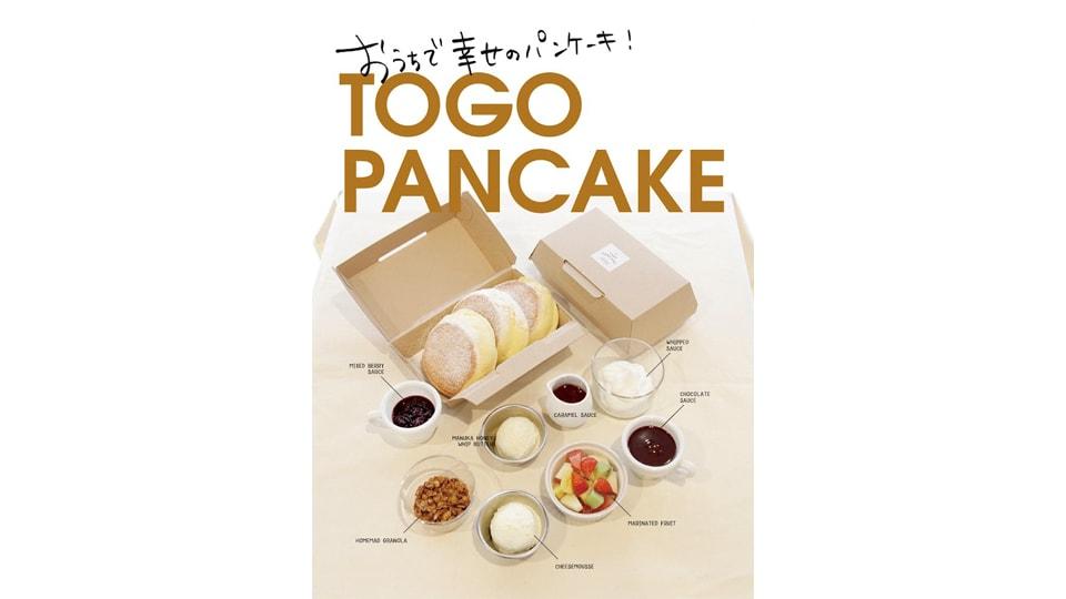 幸せのパンケーキ To goサービス