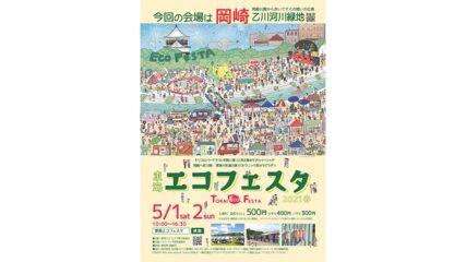 「TOKAI ECO FESTA(東海エコフェスタ)2021 SPRING」東海エリア最大級のエコイベント