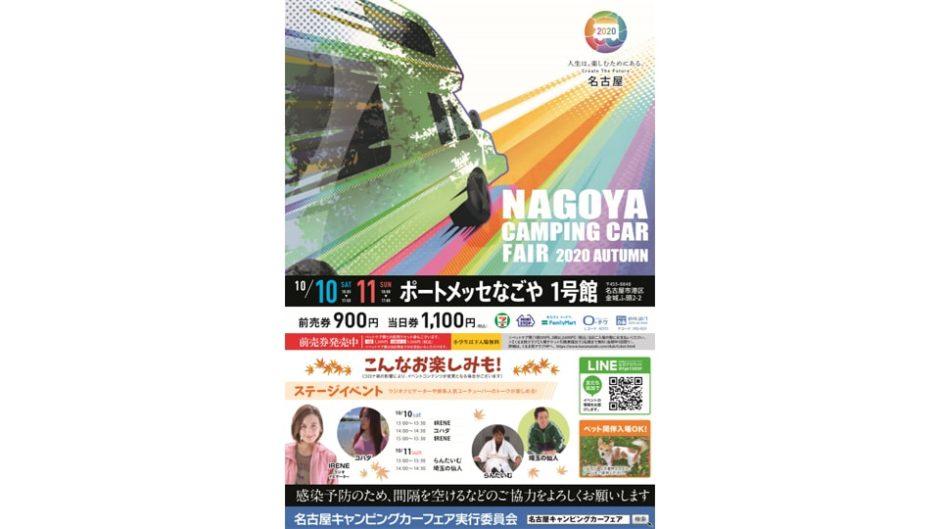 キャンピングカーが大集合!『NAGOYA CAMPING CAR FAIR 2020 AUTUMN』が開催