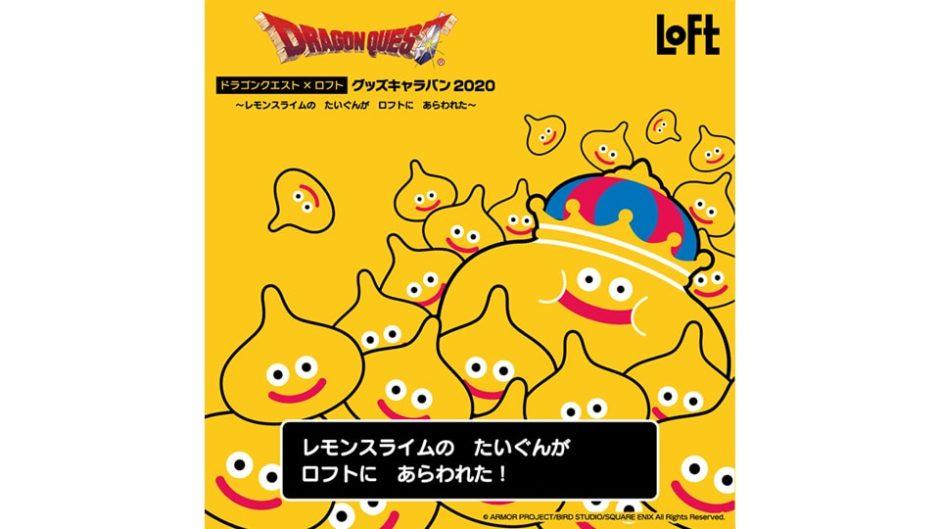 「ドラゴンクエスト×ロフト グッズキャラバン」が2020年も開催!
