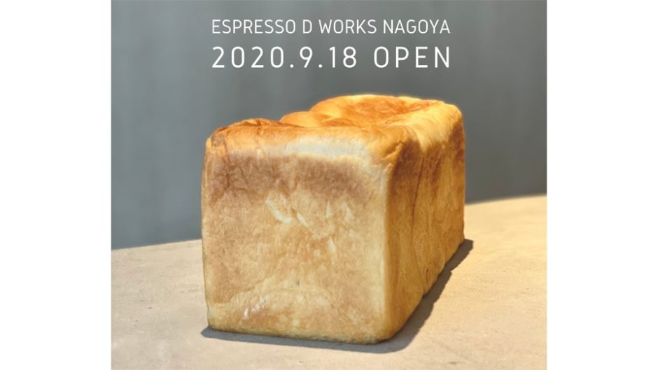 「ESPRESSO D WORKS(エスプレッソディーワークス)」がレイヤード久屋大通パークにオープン!