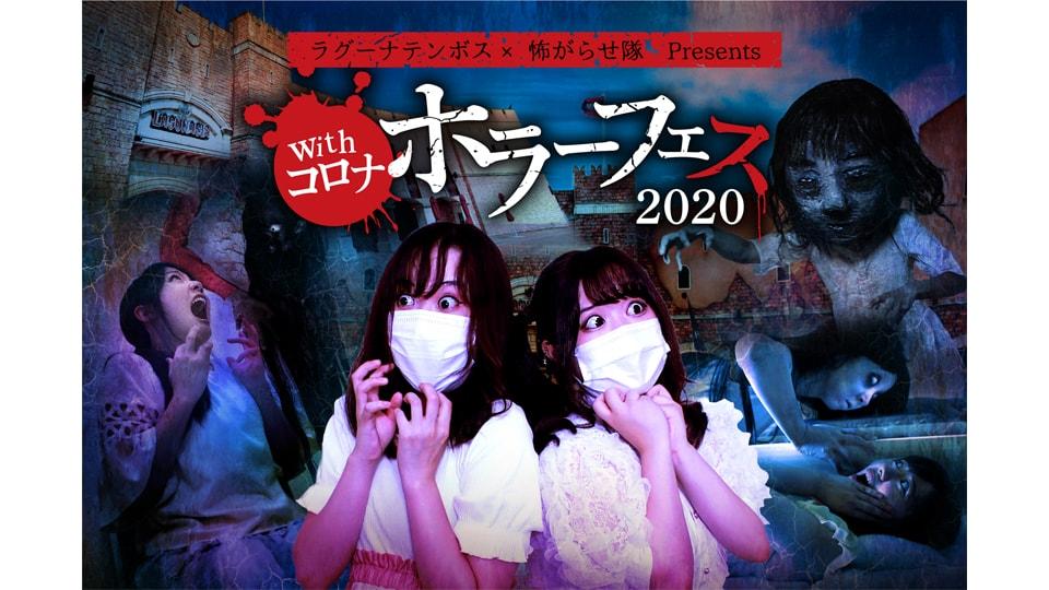 ラグーナテンボス × 怖がらせ隊 Presents with コロナ ホラーフェス 2020