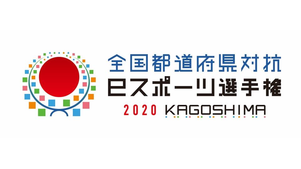全国都道府県対抗eスポーツ選手権 2020