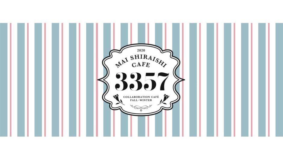 乃木坂46卒業記念!白石麻衣 コラボカフェが名古屋で開催!