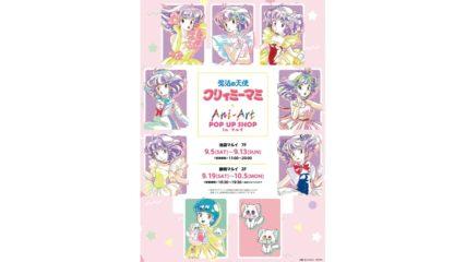 懐かしさ蘇る!『魔法の天使 クリィミーマミ Ani-Art POP UP SHOP in マルイ』が開催
