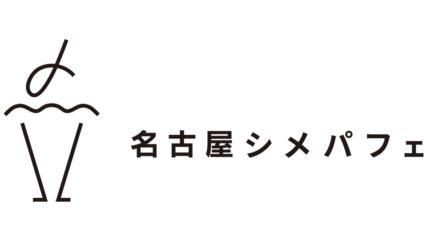 一日の終わりを甘美に〆る!『名古屋シメパフェ』をご紹介