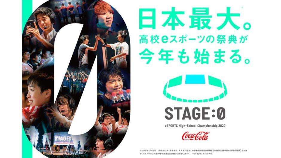 「STAGE:0(ステージゼロ) 2020 決勝大会」が開催!生配信を見て盛り上がろう!