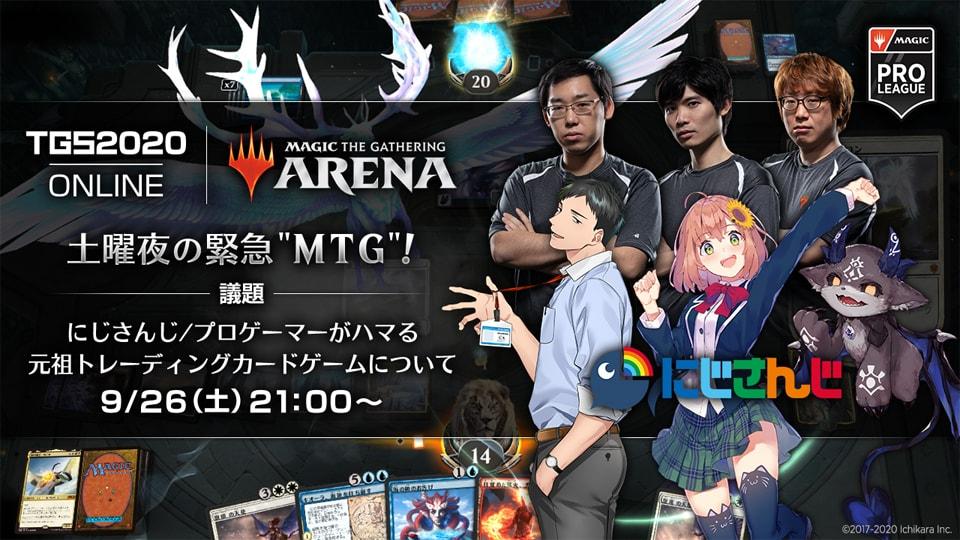 東京ゲームショウ 2020 オンライン