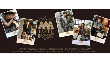 コラボカフェ「THANX AAA PARTY ~15th AnniversAry stAnd~」名古屋で開催!