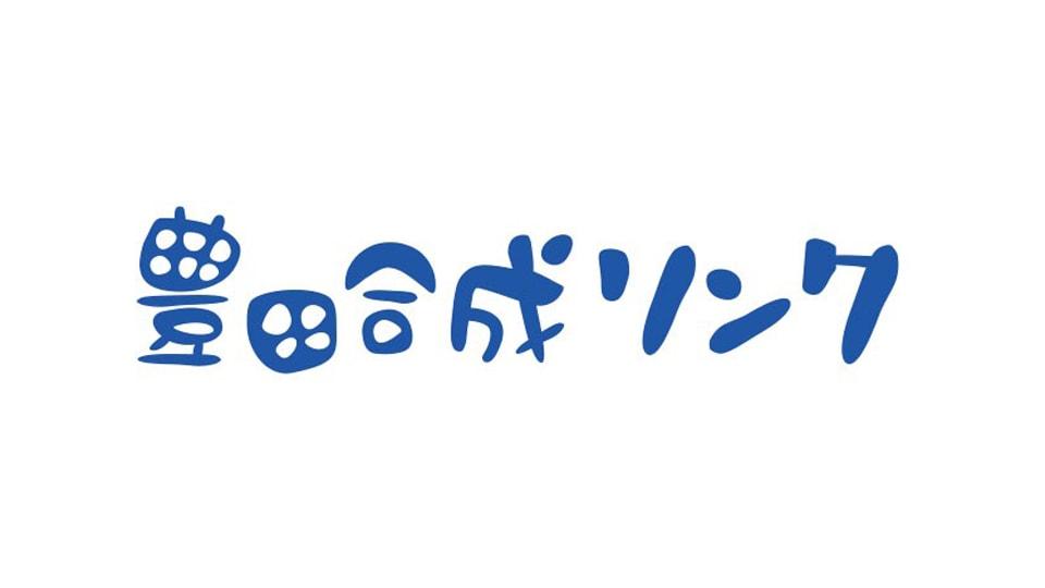 豊田合成リンク 2021