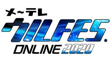 「メ~テレ ウルFES.ONLINE 2020」開催!地上波番組と連動したオンラインイベント!