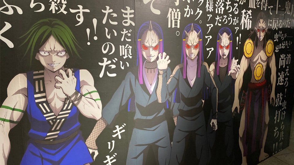 TVアニメ「鬼滅の刃」全集中展