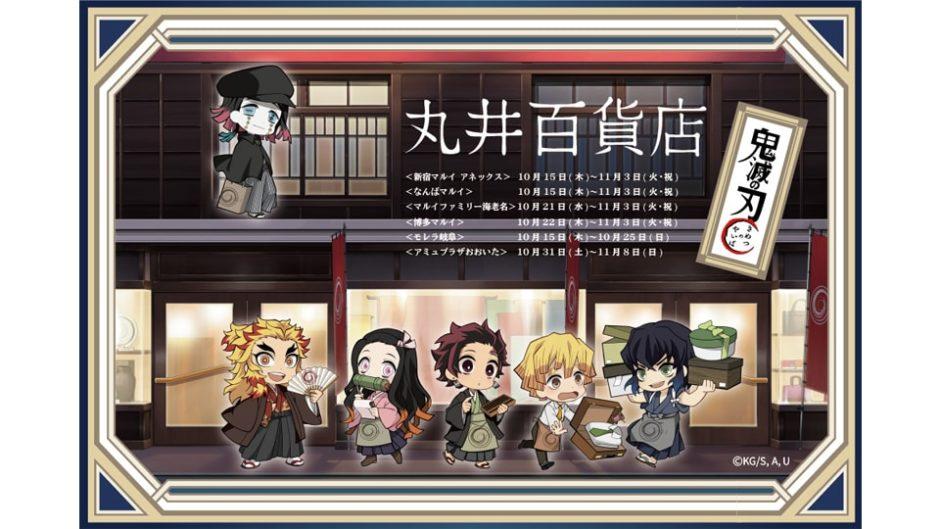 「鬼滅の刃 in 丸井百貨店」がモレラ岐阜で開催!