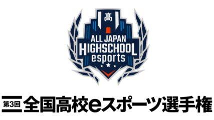 チームプレイで優勝を目指せ!「第3回全国高校eスポーツ選手権」