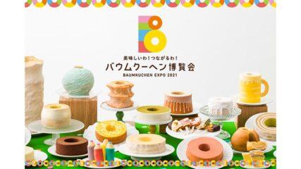 バウムクーヘン博覧会2021 松坂屋名古屋店で開催!