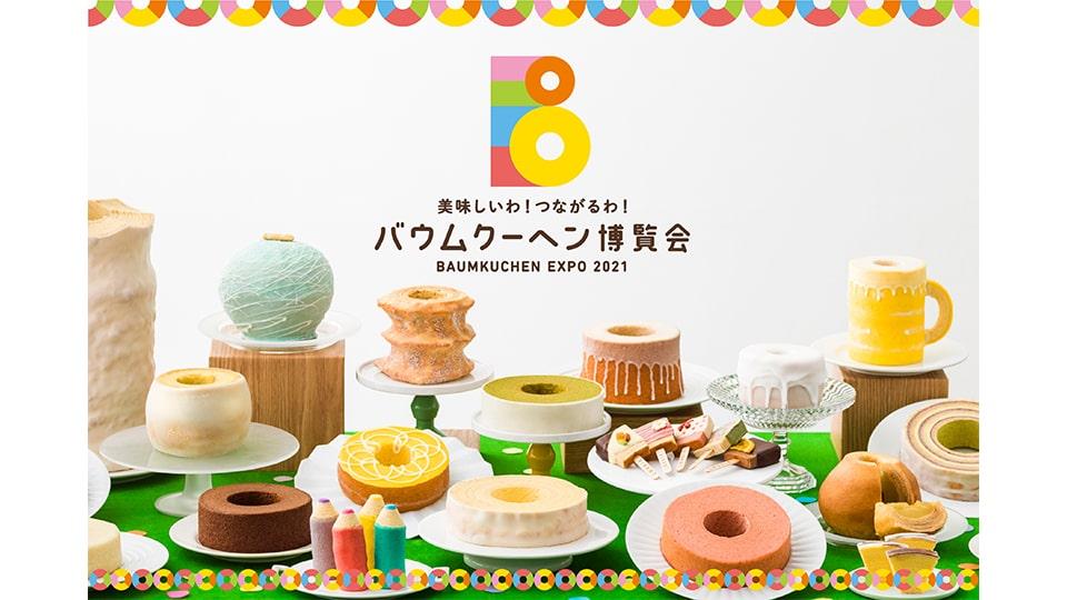 バウムクーヘン博覧会 2021 名古屋