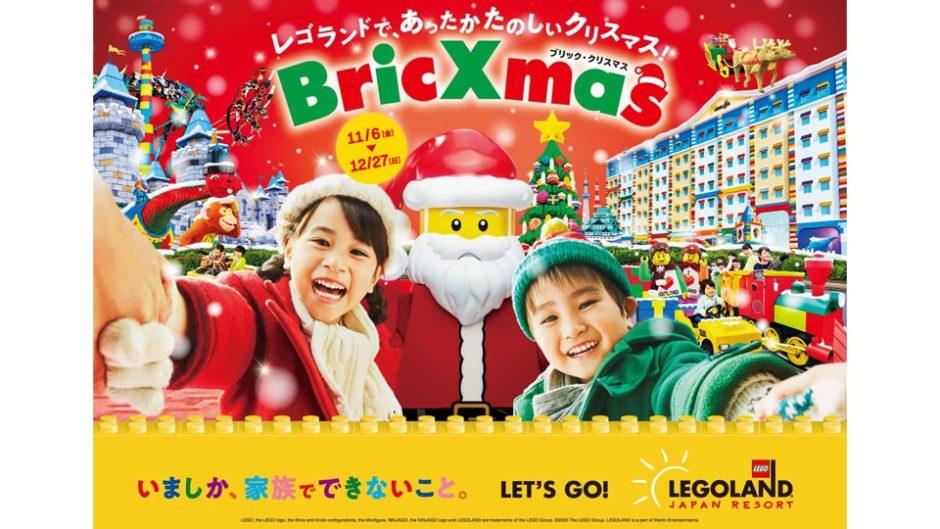 レゴランドで「BricXmas(ブリック・クリスマス)」開催
