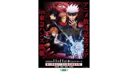 東急ハンズで呪術廻戦アニメ放送記念フェアが開催!第2弾も!