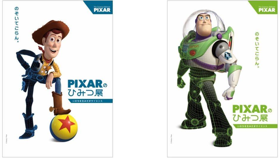 「PIXARのひみつ展 いのちを生みだすサイエンス」名古屋市科学館で開催!