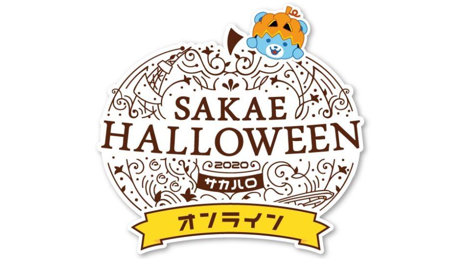 サカハロ2020はオンライン開催!お家で仮装を楽しもう♪