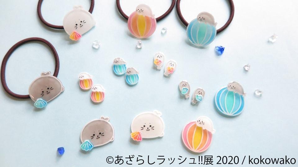 あざらしラッシュ!!展 2020 in 名古屋